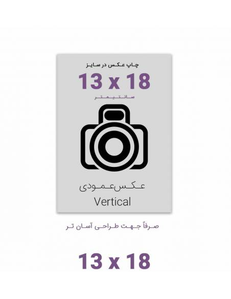 سفارش آنلاین چاپ عکس سایز  18*13 عمودی با امکان طراحی آنلاین روی عکس