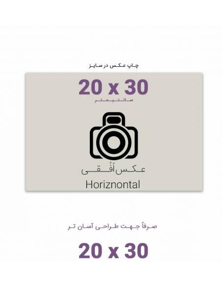 سفارش آنلاین چاپ عکس سایز  30*20 با امکان طراحی آنلاین روی عکس