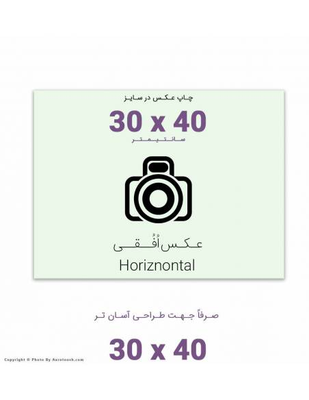 سفارش آنلاین چاپ عکس سایز  40*30 با امکان طراحی آنلاین روی عکس