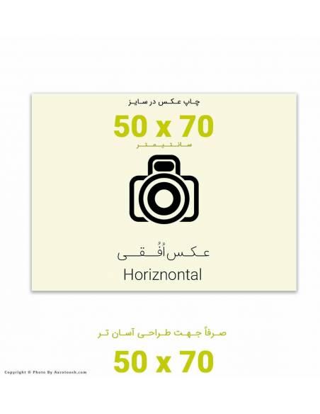 سفارش آنلاین چاپ عکس سایز 70*50 با امکان طراحی آنلاین روی عکس