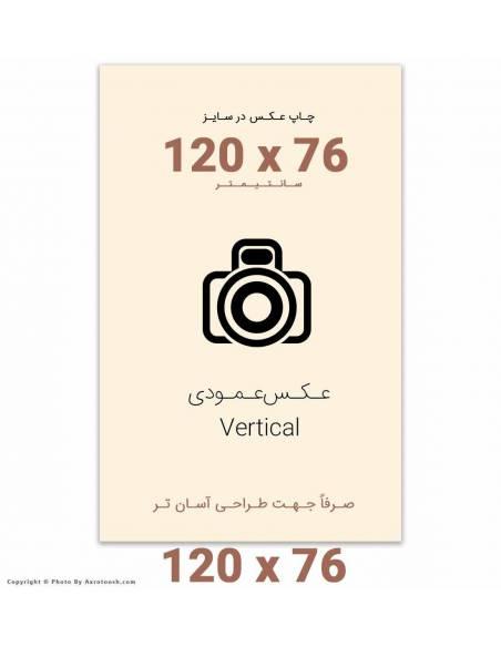 سفارش آنلاین چاپ عکس سایز 76*120 با امکان طراحی آنلاین روی عکس
