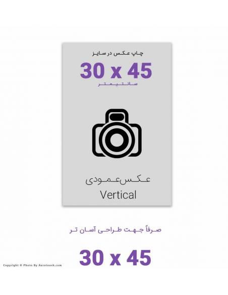 سفارش آنلاین چاپ عکس سایز  45*30 با امکان طراحی آنلاین روی عکس