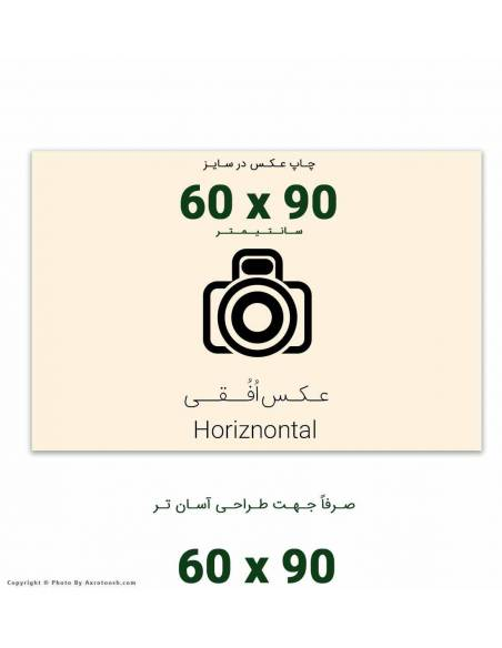 سفارش آنلاین چاپ عکس سایز 90*60 با امکان طراحی آنلاین روی عکس