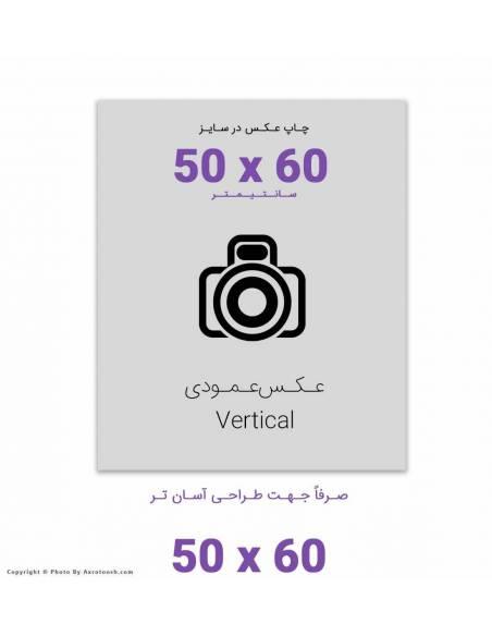 سفارش آنلاین چاپ عکس سایز 60*50 با امکان طراحی آنلاین روی عکس