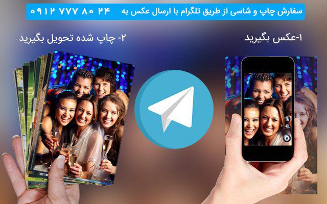 چاپ عکس از طریق تلگرام