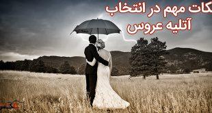 نکات مهم در انتخاب آتلیه عروس
