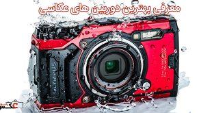 معرفی بهترین دوربین های عکاسی