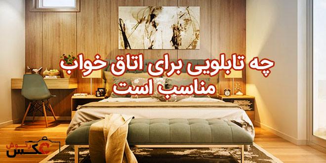 تابلوهای مناسب اتاق خواب